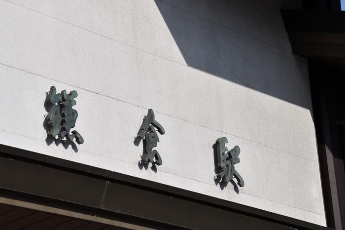 Kamakura_001_4